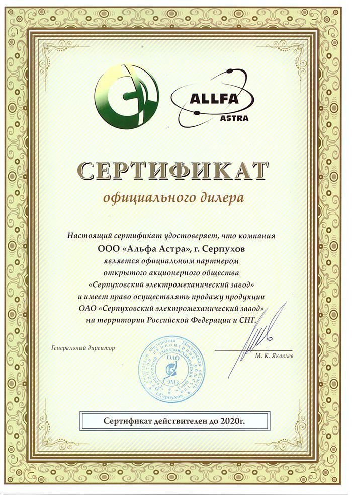 Сертификат  Альфа Астра