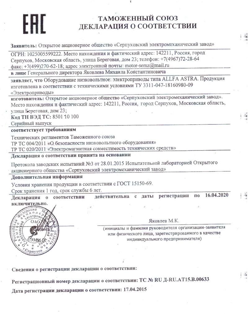 Сертификат на приводы Альфа Астра